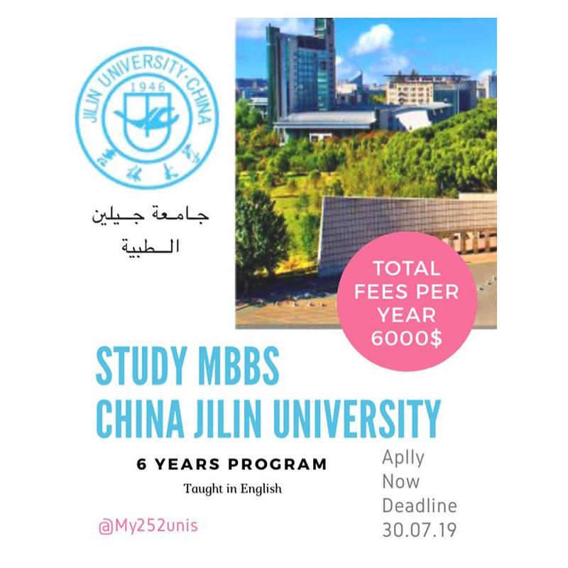 mbbs entrance jilin university